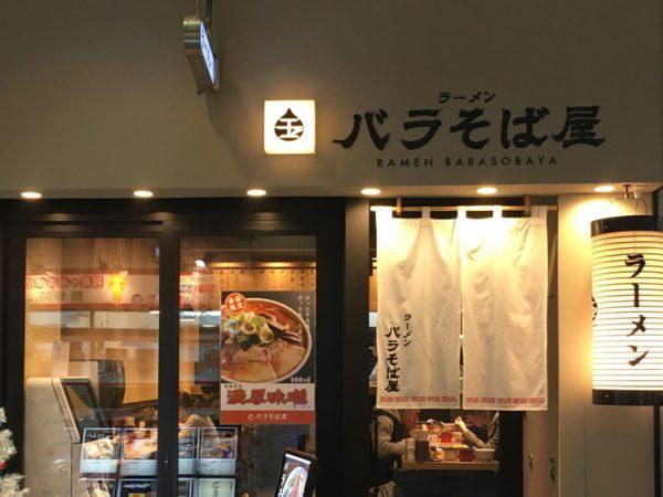 玉バラそば屋阿佐ヶ谷店