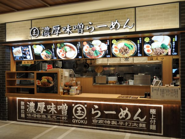 川崎ルフロン店