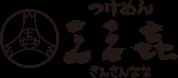 玉 三三㐂ロゴ