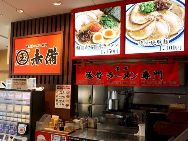 玉 赤備 羽田空港国際ターミナル駅店