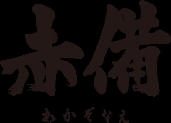 玉 赤備ロゴ