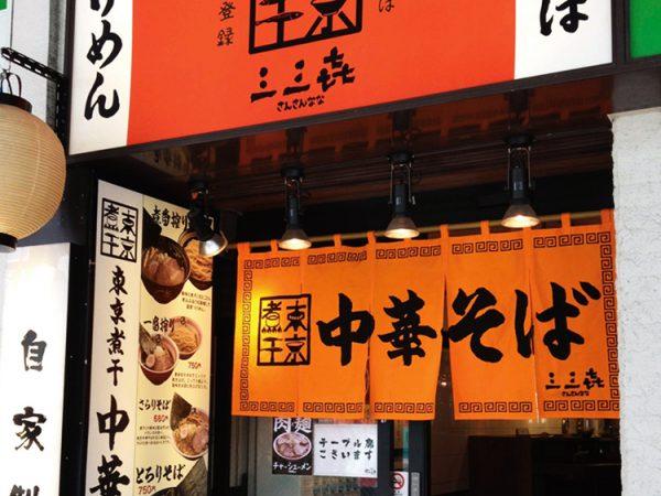 玉 三三㐂 大森店