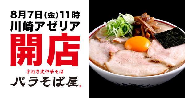 新店情報「玉 バラそば屋 川崎アゼリア店」オープン!