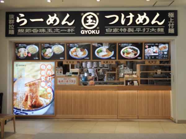3月12日(木)「玉 ららぽーと豊洲店」オープン