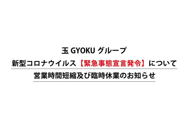 【玉 GYOKUグループ営業時間のお知らせ】5月25日更新版(テイクアウト、お土産つけめん情報追加)