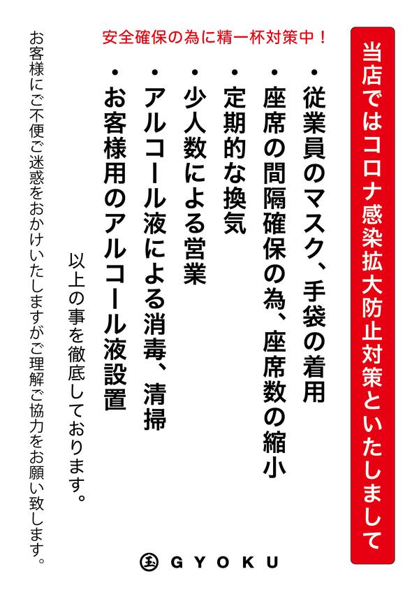 玉GYOKUグループ最新営業状況のお知らせ(6月30日更新版)