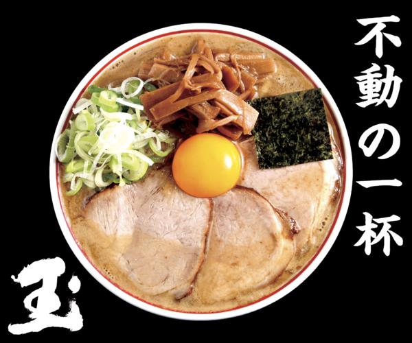 「東京煮干し らーめん玉 東京駅店」